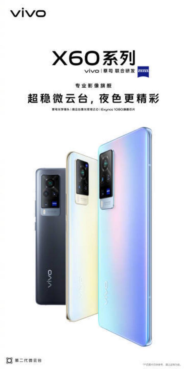 Póster publicado por Vivo en Weibo: el póster de lanzamiento de la serie Vivo X60 revela la asociación con Zeiss