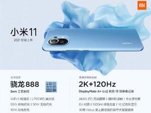 Xiaomi-Mi-11-3.jpg
