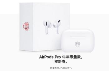 Apple ofrece una versión especial de AirPods Pro disponible solo en ciertos mercados