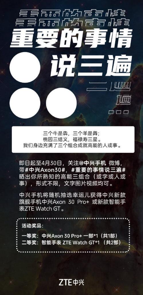 ZTE presentará tres teléfonos inteligentes insignia Axon 30 el 30 de abril
