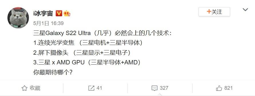 Tipster Ice Universe revela otro cambio que se rumorea que vendrá al Samsung Galaxy S22 Ultra - Tipster dice que espera un zoom de periscopio mejorado para Samsung Galaxy S22 Ultra